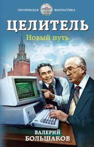 «Целитель-4. Новый путь» Большаков Валерий Петрович
