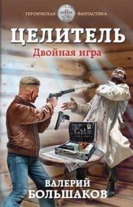 «Целитель-3. Двойная игра» Большаков Валерий Петрович