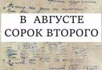 «В августе сорок второго» Влад Тарханов