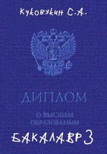 «Бакалавр 3» Куковякин Сергей Анатольевич