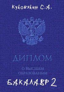 «Бакалавр 2» Куковякин Сергей Анатольевич