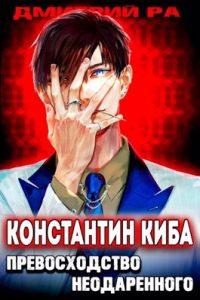«Константин Киба: Превосходство Неодаренного» Дмитрий Ра