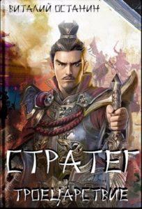 «Троецарствие I. Стратег» Виталий Останин