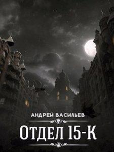 «Отдел 15-К» Андрей Васильев