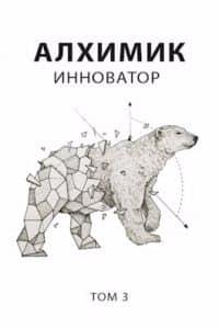«Алхимик 3. Инноватор» Роман Романович