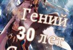 «Гений 30 лет Спустя Том 4» swfan
