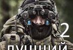 «Лучший из худших-2» Дмитрий Дашко