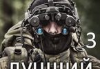 «Лучший из худших-3» Дмитрий Дашко