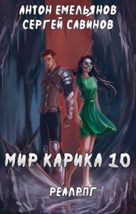 «Мир Карика 10. Один за всех» Антон Емельянов, Сергей Савинов