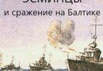 «Эсминцы и сражение на Балтике» Августин Ангелов