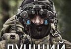 «Лучший из худших» Дмитрий Дашко