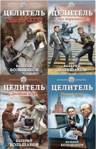 Читать онлайн серию книг «Целитель» и скачать книги бесплатно