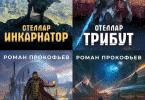 Читать онлайн серию книг «Стеллар» и скачать книги бесплатно