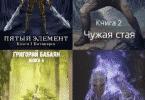 Читать онлайн серию книг «Пятый элемент» и скачать книги бесплатно