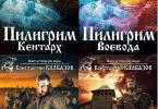 Читать онлайн серию книг «Пилигрим» и скачать книги бесплатно