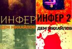 Читать онлайн серию книг «Инфериор!» и скачать книги бесплатно