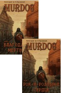 Читать онлайн серию книг «Murdoc | Мёрдок» и скачать книги бесплатно