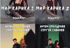 Читать онлайн серию книг «Мир Карика» и скачать книги бесплатно