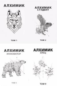 Читать онлайн серию книг «Алхимик» и скачать книги бесплатно