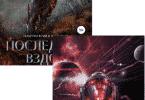Читать онлайн серию книг «Последний вздох» и скачать книги бесплатно