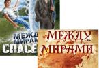 Читать онлайн серию книг «Между мирами» и скачать книги бесплатно